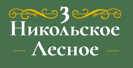 Никольское 3